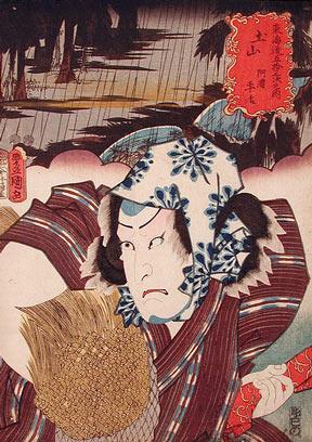 Tsuchiyama: The Actor Ichikawa Kodanji IV as Akogi no Heiji