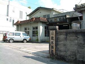 Okinawa Travel Guide: Distilleries
