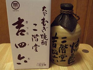 Shochu Guide